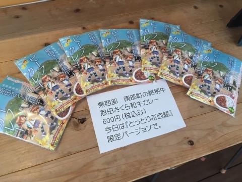 tottori カルマ   みかん亭_e0115904_16223967.jpg