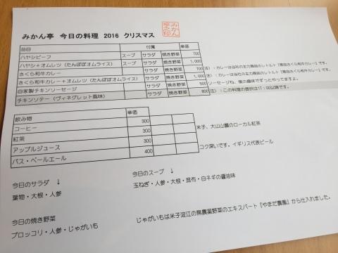 tottori カルマ   みかん亭_e0115904_16235687.jpg