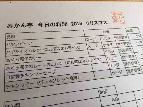 tottori カルマ   みかん亭_e0115904_16235818.jpg