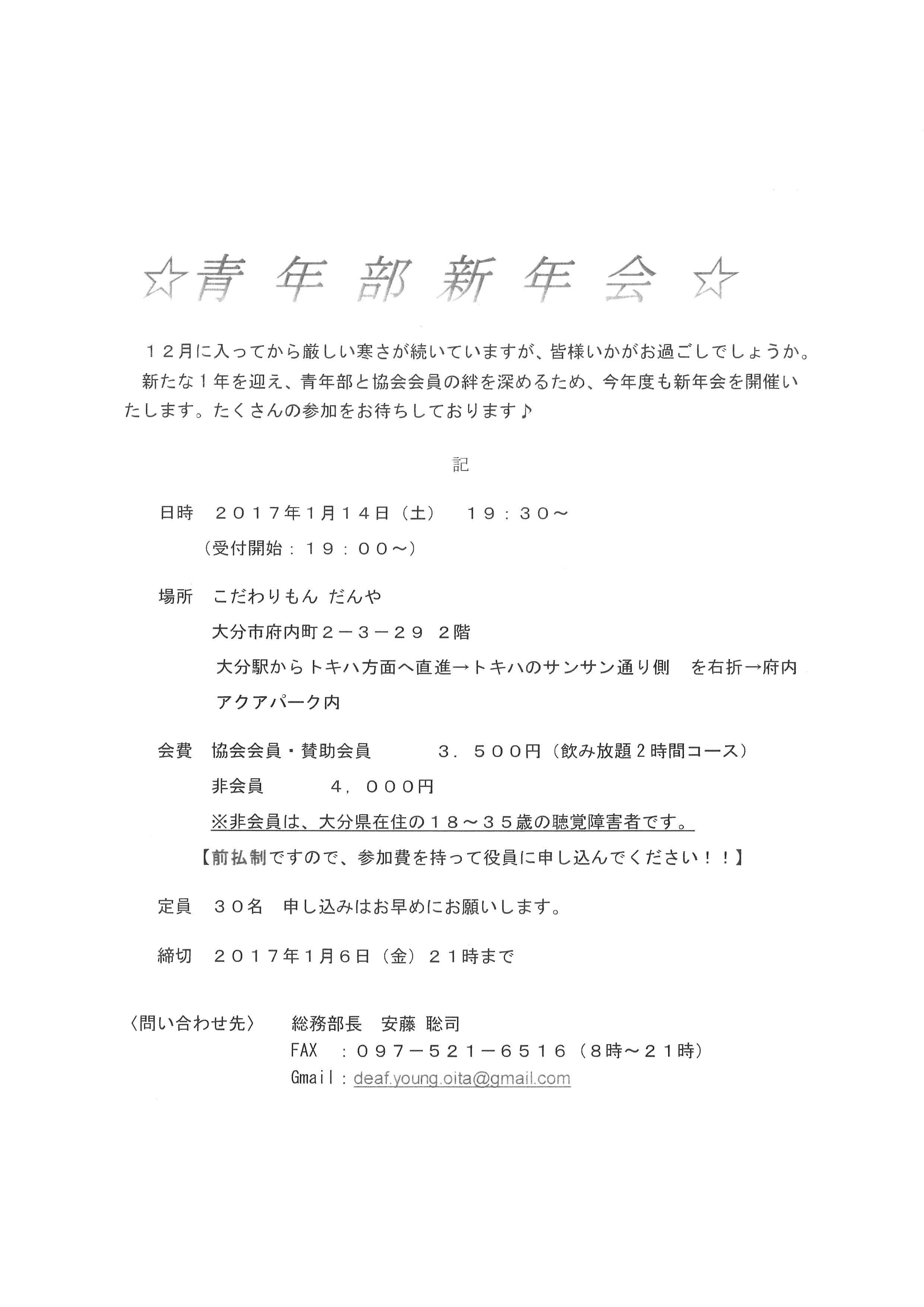 大分県聴覚障害者協会青年部からのお知らせ_d0070316_13054197.jpg