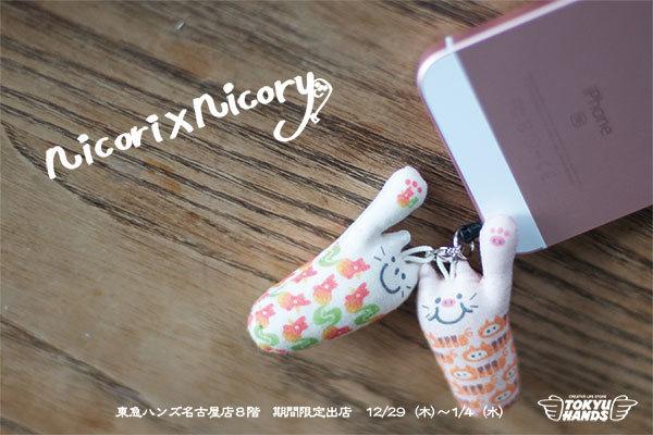 12/29(木)〜1/4(水)は、東急ハンズ名古屋店に出店します!!_a0129631_13431735.jpg
