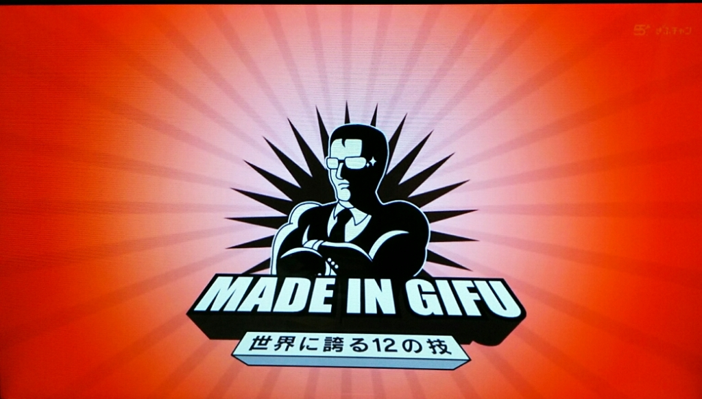 MADE IN GIFU_a0272042_23072103.jpg