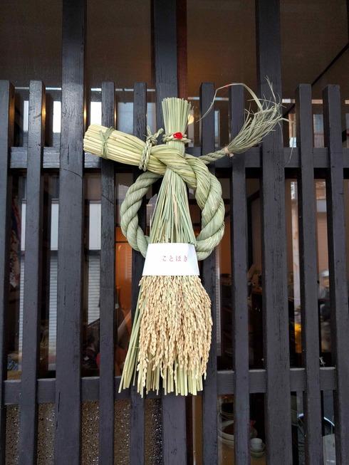 お正月のしめ縄飾りを取り扱いいたします_a0265743_23415977.jpg