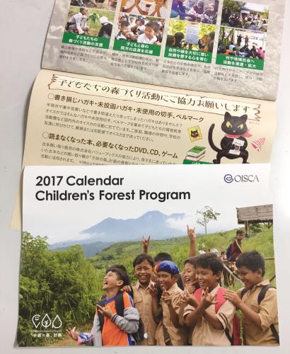 オイスカ「子供の森」計画カレンダー2017をよろしくね!_f0193056_08283556.jpg