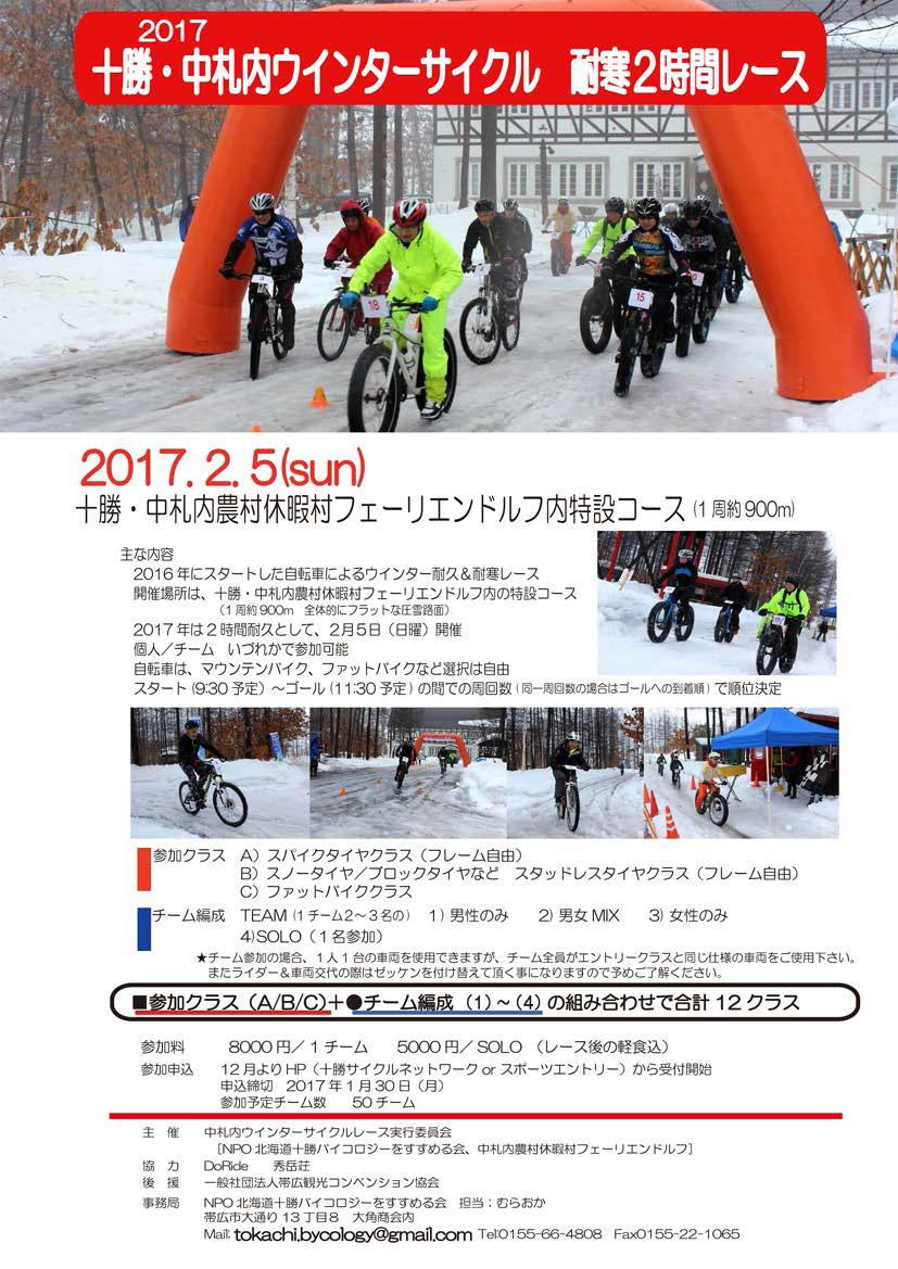 十勝・中札内ウィンターサイクル耐寒2時間レース_d0197762_16181497.jpg