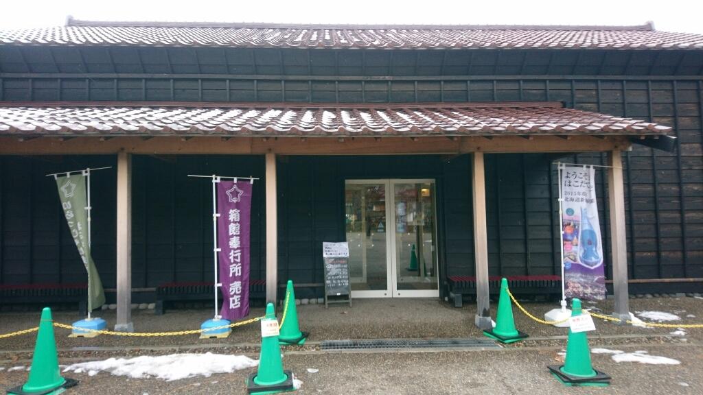 2016年12月27日(火)今朝の函館の天気と積雪、気温は。竹葉新葉亭売店にいか姫グッズあります。_b0106766_07071059.jpg