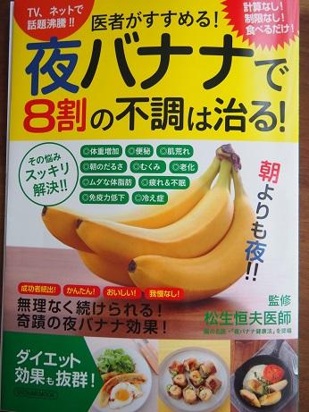 『医者がすすめる!夜バナナで8割の不調は治る!』出版のお知らせ_d0128268_1554398.jpg