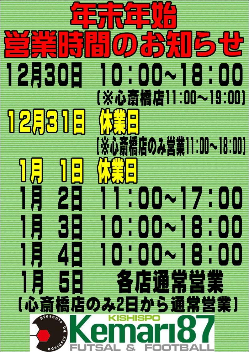 年末年始営業お知らせ_e0157573_18431249.jpg