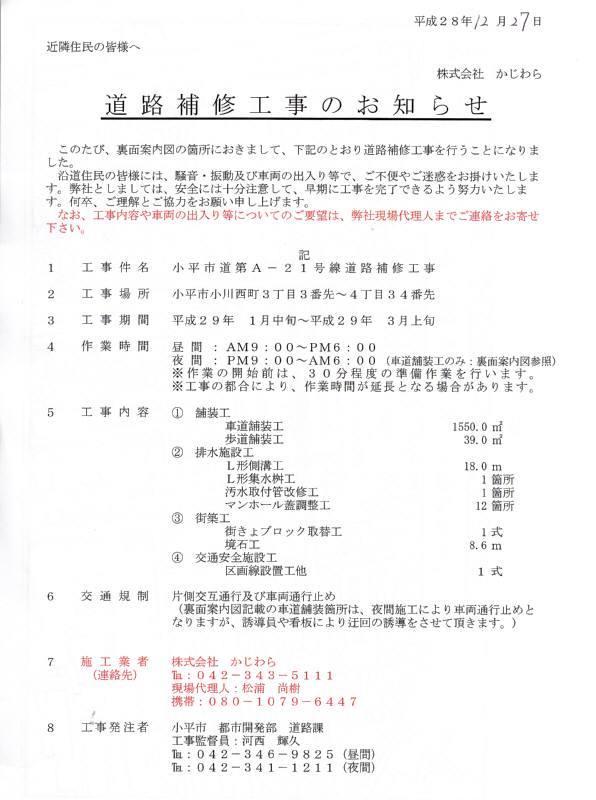 中宿通り道路補修工事のお知らせ_f0059673_23283278.jpg