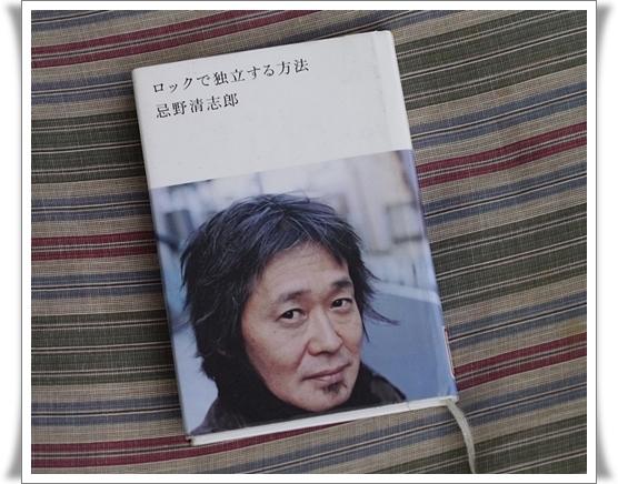 忌野清志郎著「ロックで独立する方法」_b0018682_09211808.jpg
