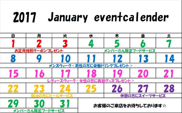 1月のイベントカレンダー♪_e0364685_17404444.jpg