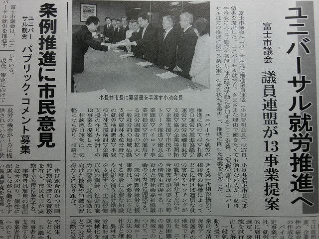 ユニバーサル就労推進議員連盟で、小長井市長に13事業を提案_f0141310_729853.jpg