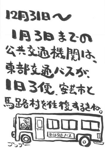 年末年始の公共交通機関_e0101917_17463779.jpg