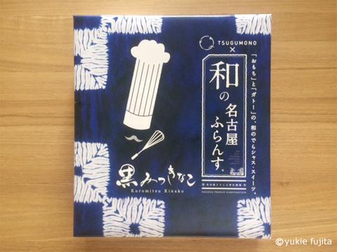 パッケージ用文字 : 「黒みつきなこ」 名古屋フランスcorp株式会社様_c0141944_19472735.jpg