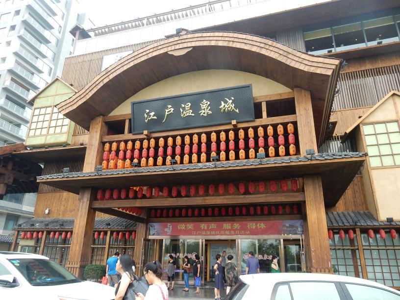パクリ疑惑の上海「大江戸温泉物語」は笑えるけど、中国にはもっと面白くて刺激的な日本式温泉がある_b0235153_22552035.jpg