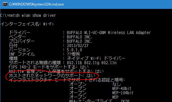 Realtek RTL8723BS SDIO ワイヤレスネットワークアダプタ搭載の Windows PC をWi-Fiアクセスポイント化する_d0079457_20263620.png