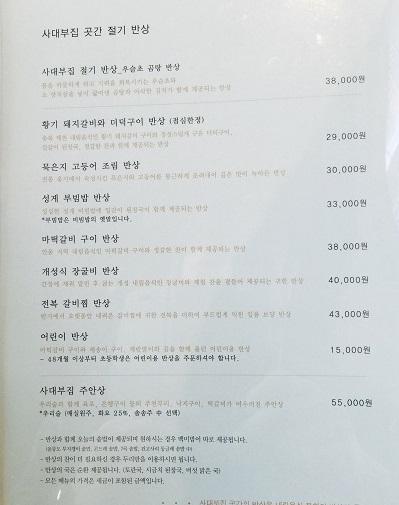 ソウルでランチ♪豪華なビュッフェスタイル「コッカン」_b0060363_2151506.jpg