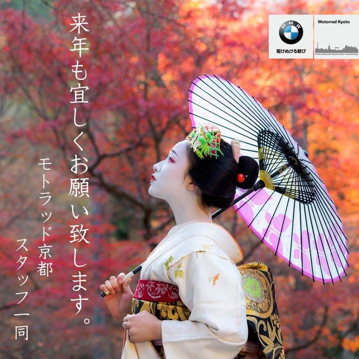 また来年もモトラット京都でお逢いしましょう!_e0254365_10315851.jpg