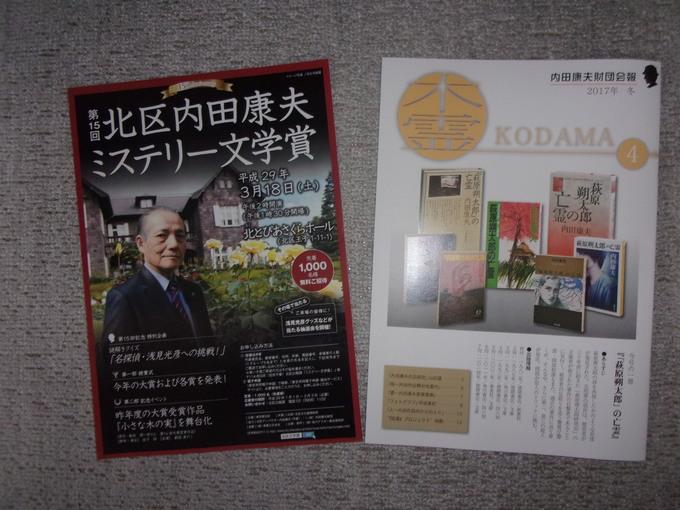 内田康夫財団会報「木霊KODAMA」が届く・・・。_c0198869_20254628.jpg