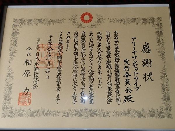 日本水難救済会から感謝状_a0077071_1001395.jpg