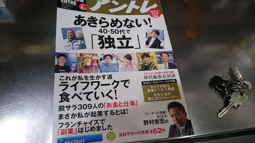 「僕が企業家目指す雑誌アントレに出ました」_a0075684_124451.jpg