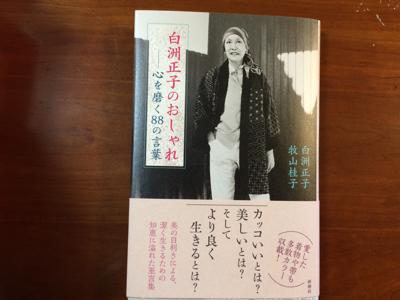 白洲正子のおしゃれ_f0378589_17025715.jpg