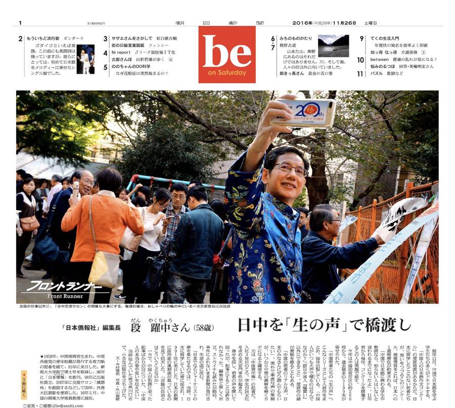 編集部が選んだ段躍中編集長関連の十大ニュース――日本メディア2016_d0027795_12342337.jpg