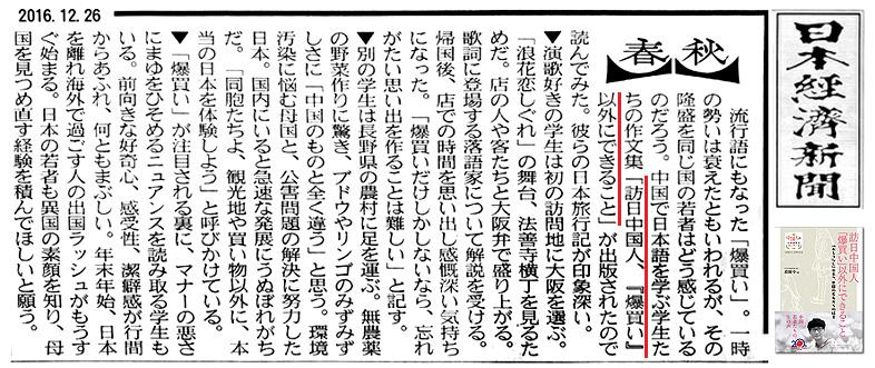 編集部が選んだ段躍中編集長関連の十大ニュース――日本メディア2016_d0027795_12343619.jpg