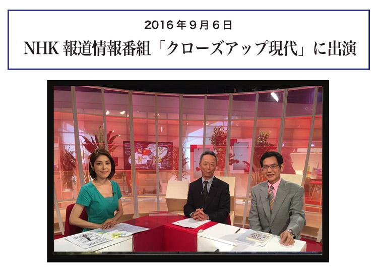 編集部が選んだ段躍中編集長関連の十大ニュース――日本メディア2016_d0027795_12344412.jpg