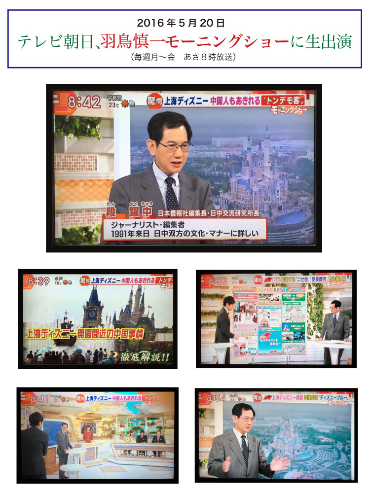 編集部が選んだ段躍中編集長関連の十大ニュース――日本メディア2016_d0027795_12345425.jpg