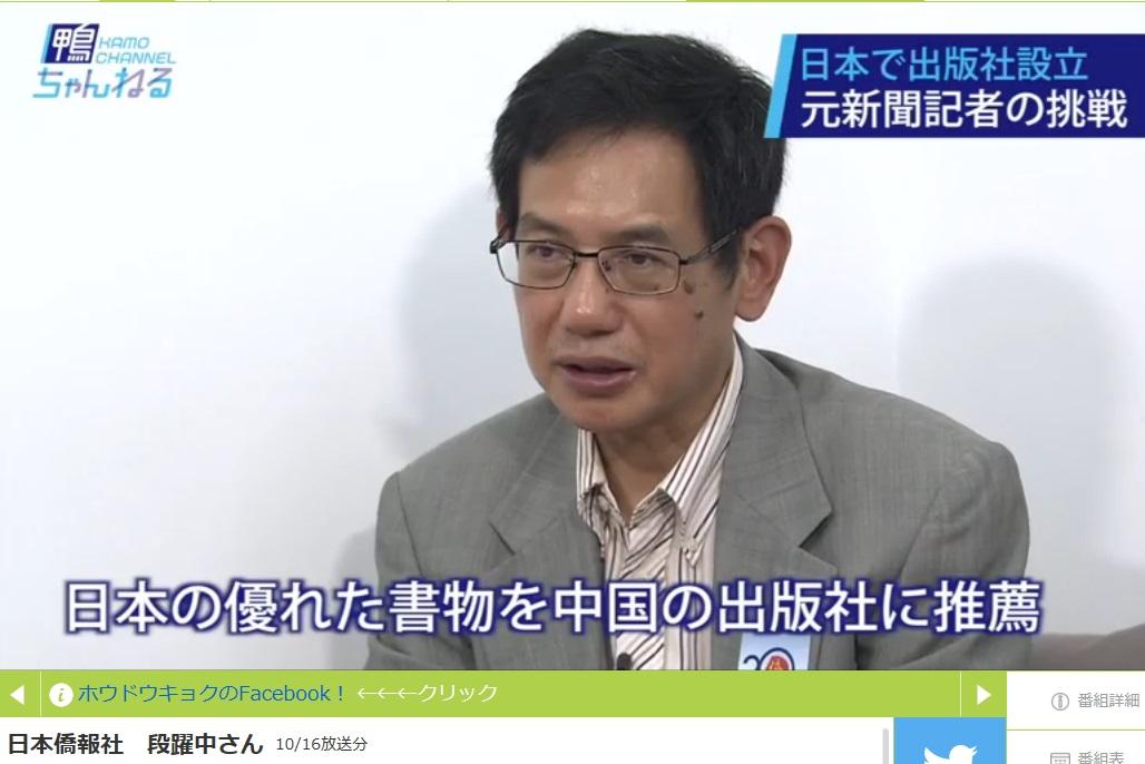 編集部が選んだ段躍中編集長関連の十大ニュース――日本メディア2016_d0027795_12375623.jpg