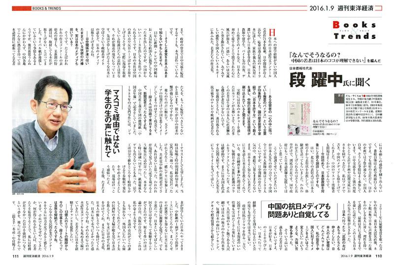 編集部が選んだ段躍中編集長関連の十大ニュース――日本メディア2016_d0027795_12381760.jpg