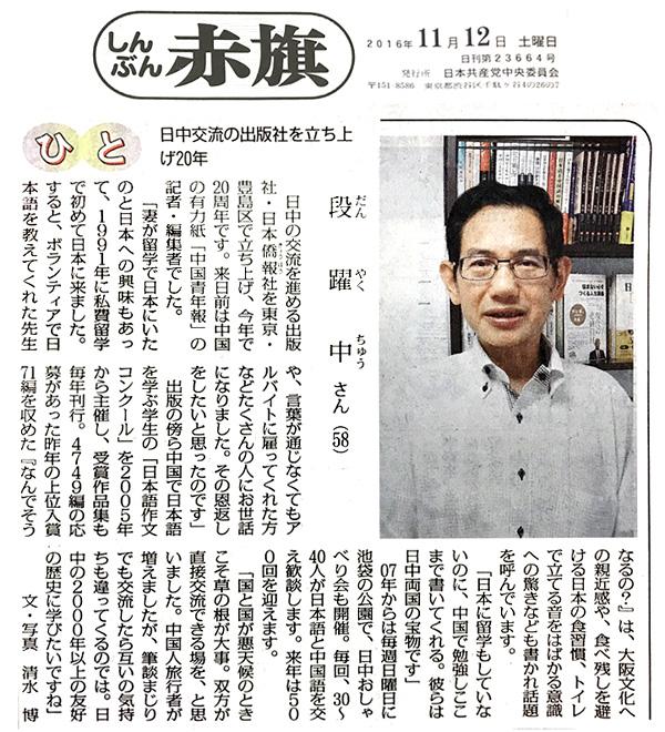 編集部が選んだ段躍中編集長関連の十大ニュース――日本メディア2016_d0027795_12383192.jpg