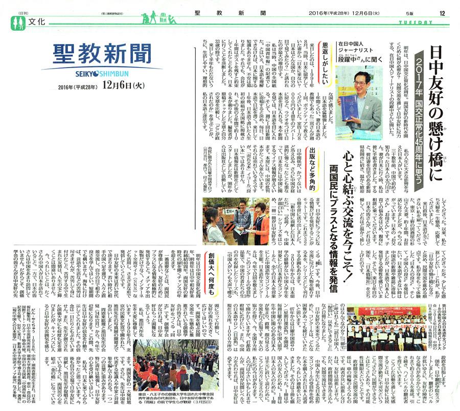 編集部が選んだ段躍中編集長関連の十大ニュース――日本メディア2016_d0027795_12384588.jpg