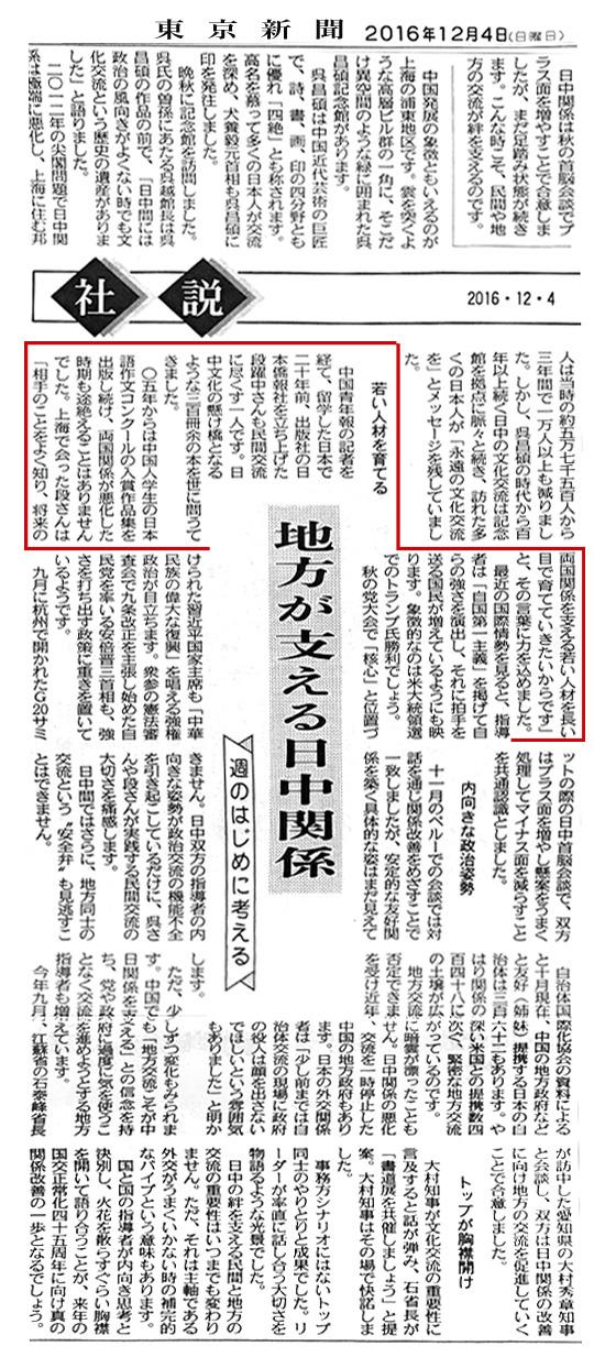編集部が選んだ段躍中編集長関連の十大ニュース――日本メディア2016_d0027795_123856100.jpg