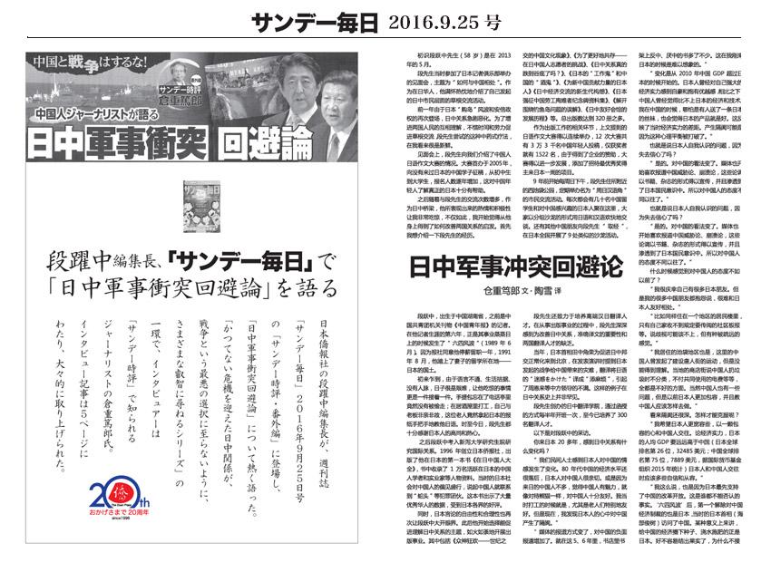 編集部が選んだ段躍中編集長関連の十大ニュース――日本メディア2016_d0027795_1238750.jpg