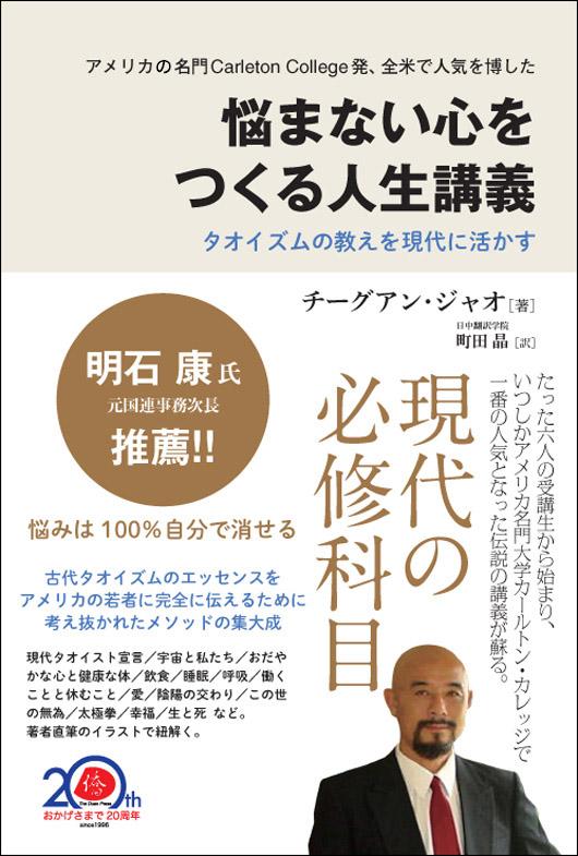 【日本僑報社発】日本僑報社の2016出版十大ニュースは以下の通り。_d0027795_13555066.jpg