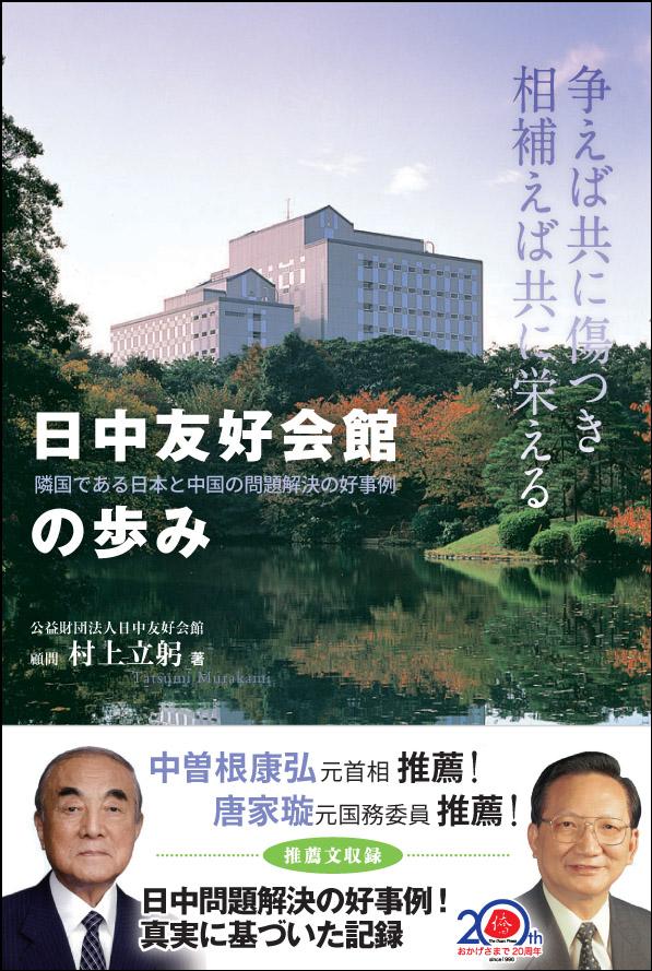 【日本僑報社発】日本僑報社の2016出版十大ニュースは以下の通り。_d0027795_1356313.jpg