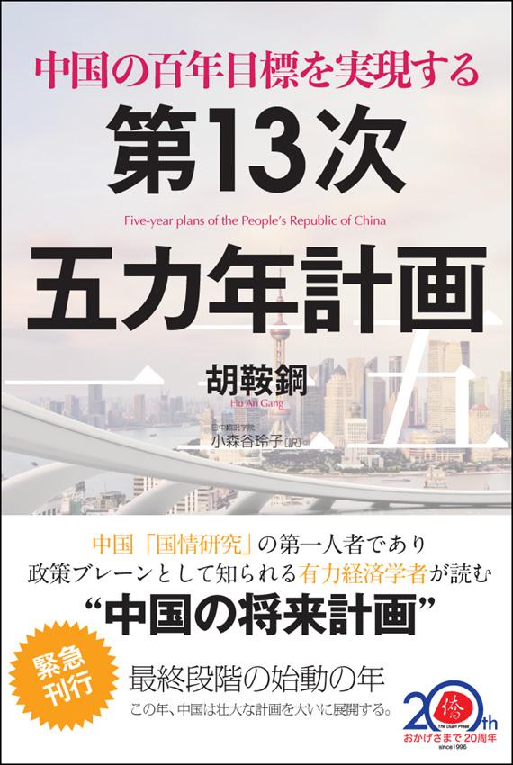 【日本僑報社発】日本僑報社の2016出版十大ニュースは以下の通り。_d0027795_13572973.jpg