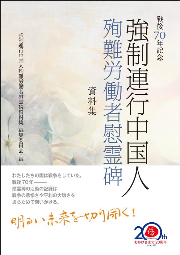 【日本僑報社発】日本僑報社の2016出版十大ニュースは以下の通り。_d0027795_1357471.jpg