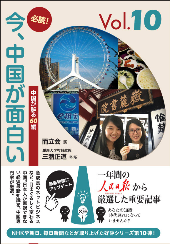 【日本僑報社発】日本僑報社の2016出版十大ニュースは以下の通り。_d0027795_13575939.jpg