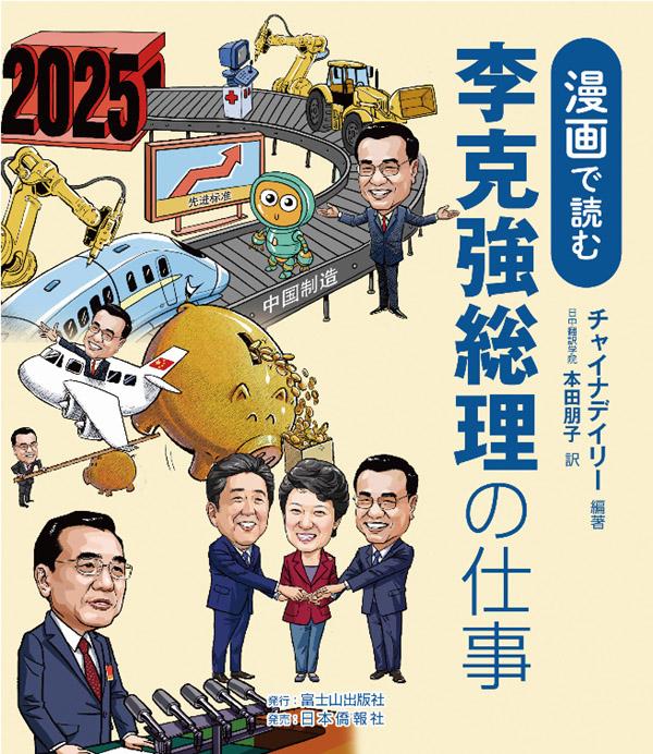 【日本僑報社発】日本僑報社の2016出版十大ニュースは以下の通り。_d0027795_13581140.jpg
