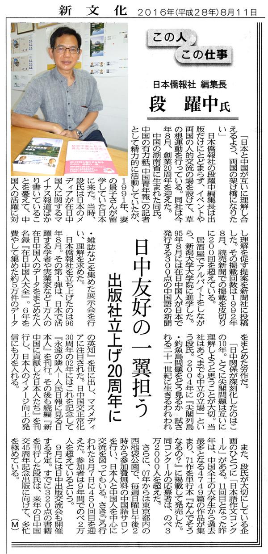 【日本僑報社発】日本僑報社の2016出版十大ニュースは以下の通り。_d0027795_13585466.jpg