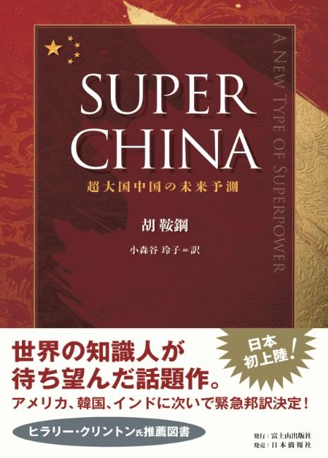 日本僑報電子週刊、ヒラリー・クリントン氏推薦の『SUPER CHINA―超大国中国の未来予測』刊行特集を配信_d0027795_16202934.jpg