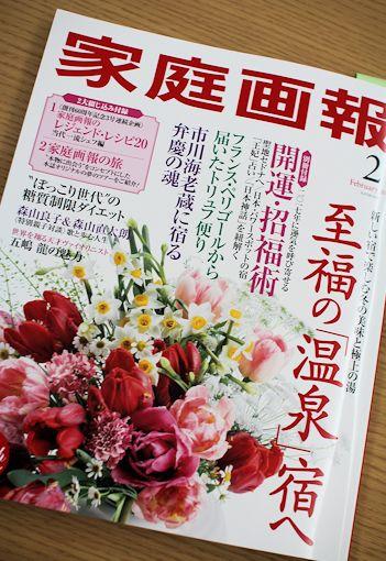 今日のお散歩&「家庭画報」_c0090198_18324531.jpg