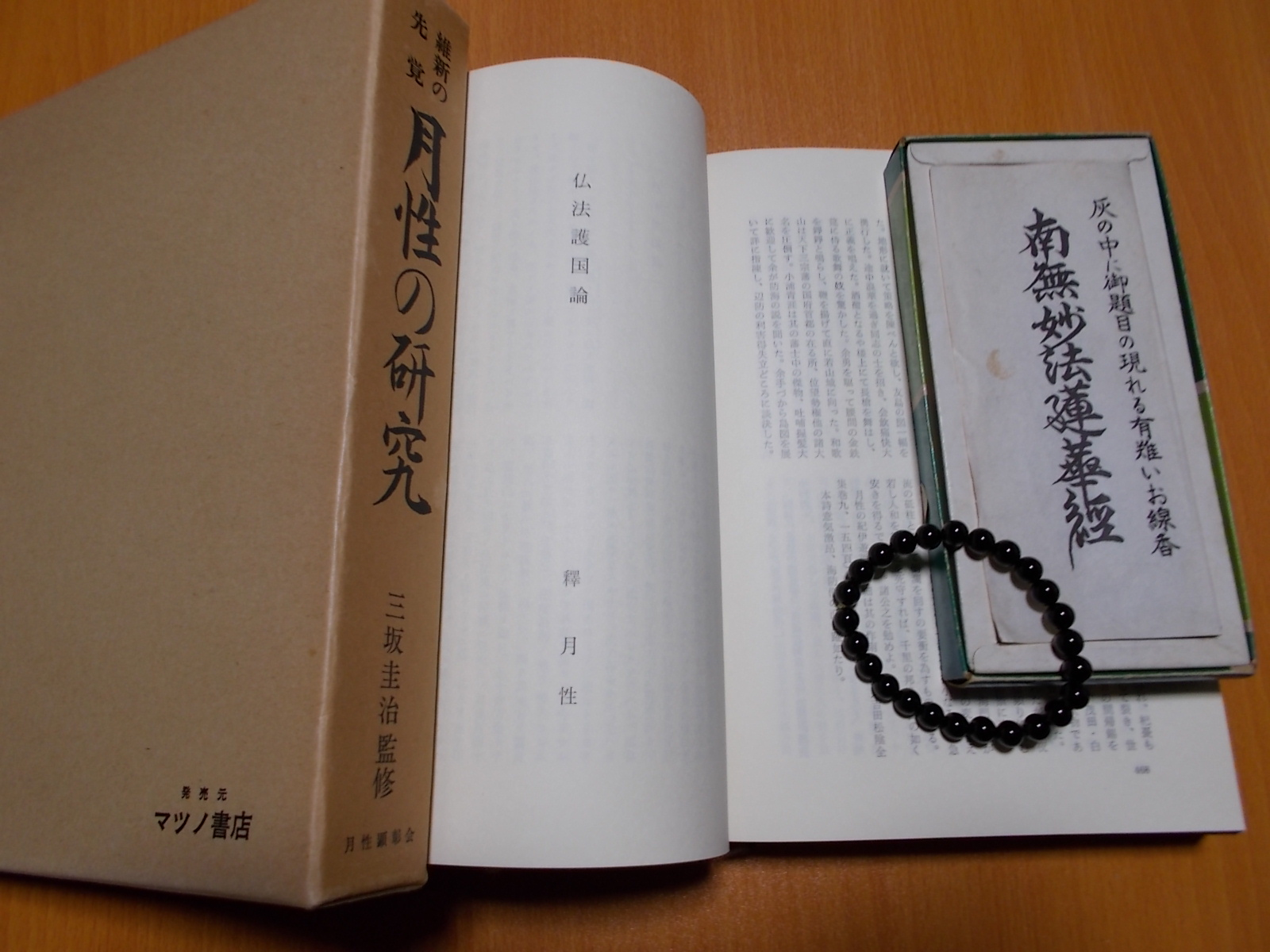 稲田防衛相が靖国神社参拝、就任後初_c0192503_11122481.jpg