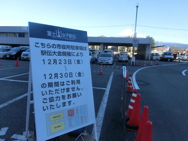 明日10時にスタート! 着々と準備が進む富士山女子駅伝_f0141310_831735.jpg