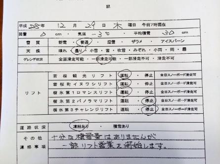 12月29日(木)ようやく初営業デス!!_f0101226_08265615.jpg