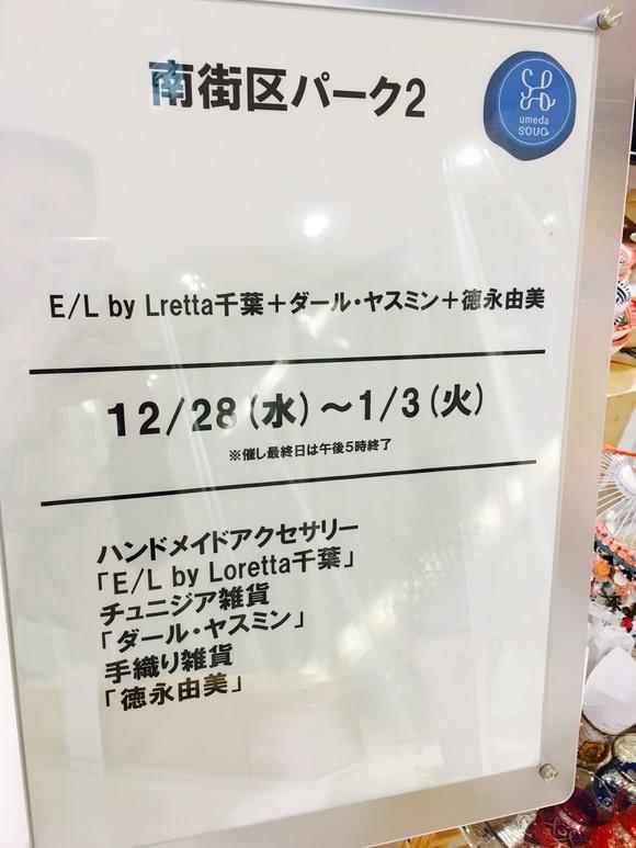 阪急梅田 10階 うめだスーク_a0141134_2010422.jpg