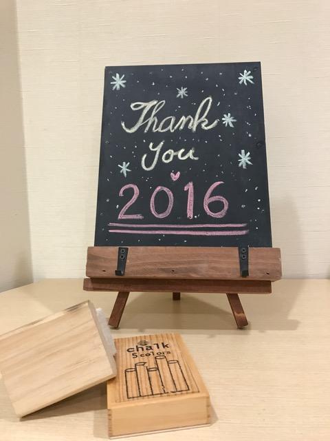 今年もありがとうございました_f0168650_1922862.jpg